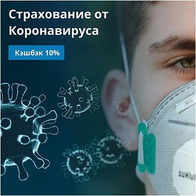 Антикоронавирус