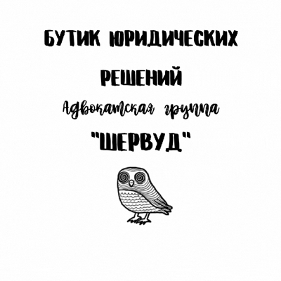 """Адвокатская группа """"Шервуд"""""""